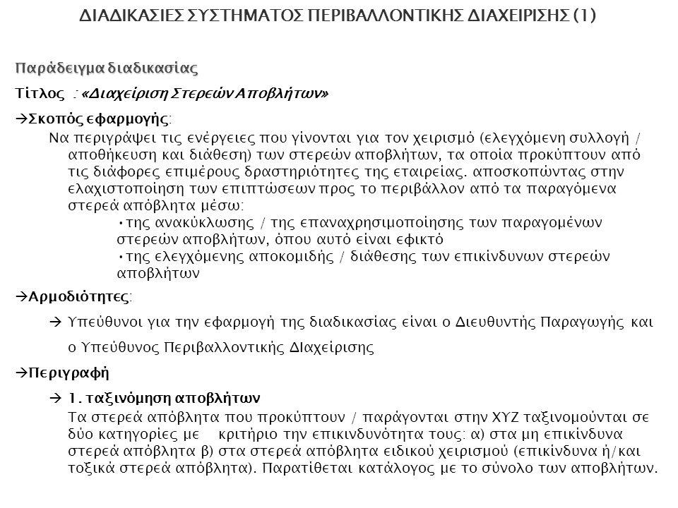 ΔΙΑΔΙΚΑΣΙΕΣ ΣΥΣΤΗΜΑΤΟΣ ΠΕΡΙΒΑΛΛΟΝΤΙΚΗΣ ΔΙΑΧΕΙΡΙΣΗΣ (1)
