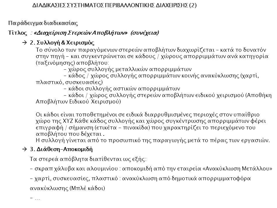 ΔΙΑΔΙΚΑΣΙΕΣ ΣΥΣΤΗΜΑΤΟΣ ΠΕΡΙΒΑΛΛΟΝΤΙΚΗΣ ΔΙΑΧΕΙΡΙΣΗΣ (2)