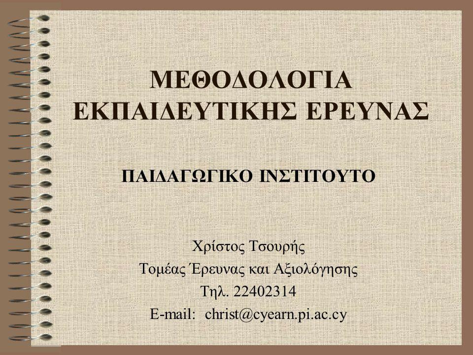 ΜΕΘΟΔΟΛΟΓΙΑ ΕΚΠΑΙΔΕΥΤΙΚΗΣ ΕΡΕΥΝΑΣ