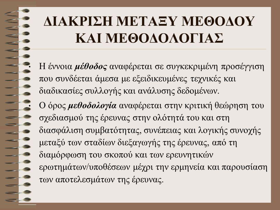 ΔΙΑΚΡΙΣΗ ΜΕΤΑΞΥ ΜΕΘΟΔΟΥ ΚΑΙ ΜΕΘΟΔΟΛΟΓΙΑΣ
