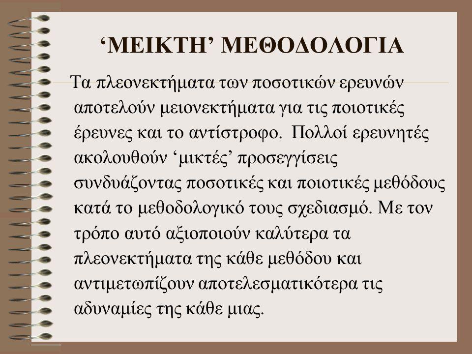 'ΜΕΙΚΤΗ' ΜΕΘΟΔΟΛΟΓΙΑ