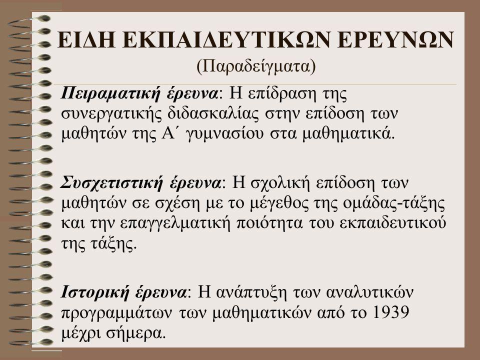 ΕΙΔΗ ΕΚΠΑΙΔΕΥΤΙΚΩΝ ΕΡΕΥΝΩΝ (Παραδείγματα)