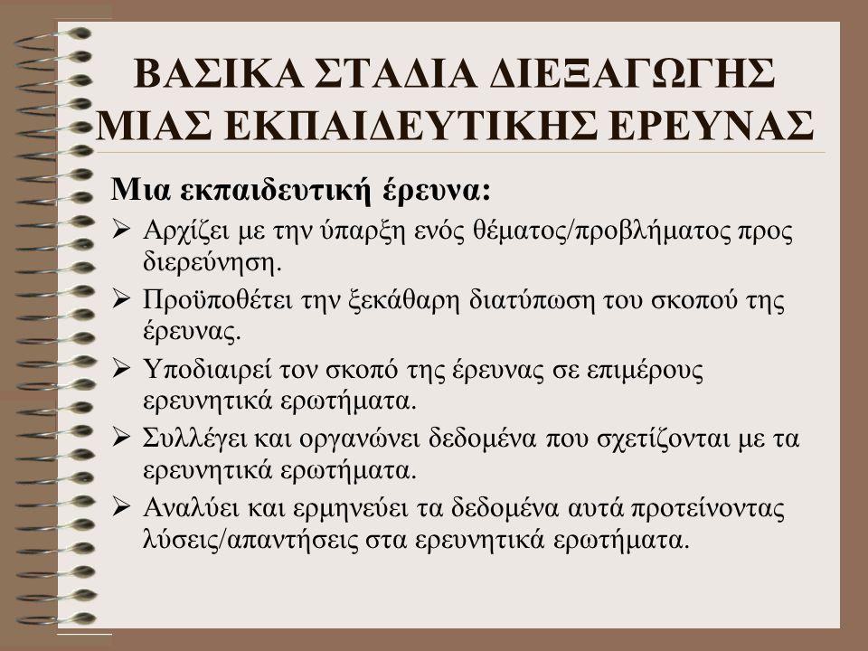 ΒΑΣΙΚΑ ΣΤΑΔΙΑ ΔΙΕΞΑΓΩΓΗΣ ΜΙΑΣ ΕΚΠΑΙΔΕΥΤΙΚΗΣ ΕΡΕΥΝΑΣ