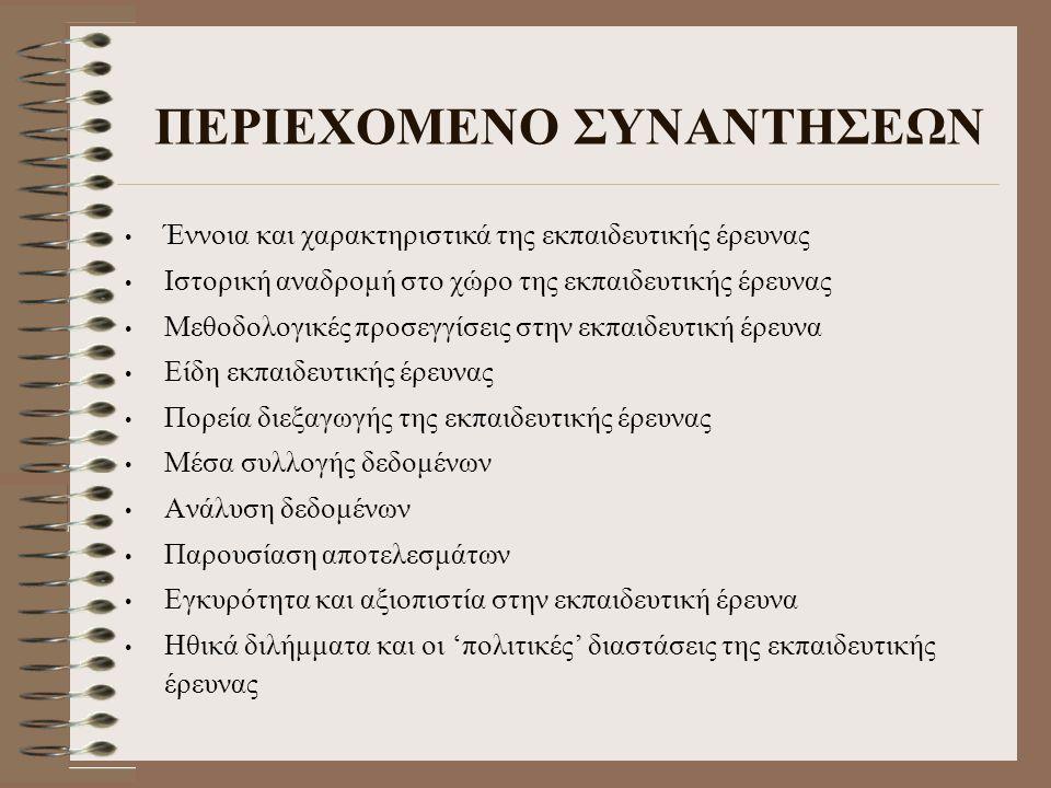 ΠΕΡΙΕΧΟΜΕΝΟ ΣΥΝΑΝΤΗΣΕΩΝ