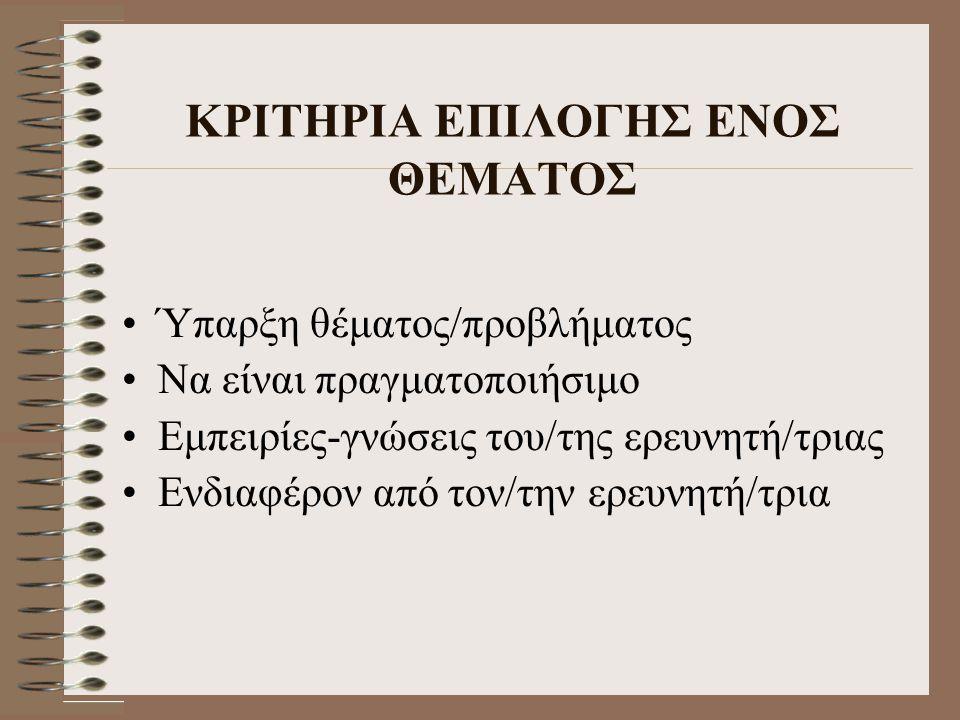 ΚΡΙΤΗΡΙΑ ΕΠΙΛΟΓΗΣ ΕΝΟΣ ΘΕΜΑΤΟΣ