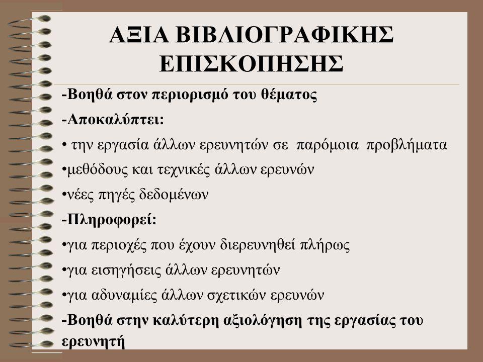 ΑΞΙΑ ΒΙΒΛΙΟΓΡΑΦΙΚΗΣ ΕΠΙΣΚΟΠΗΣΗΣ