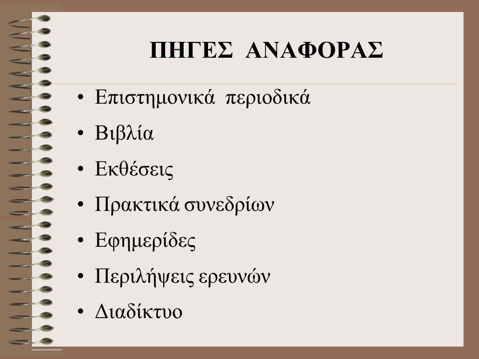 ΠΗΓΕΣ ΑΝΑΦΟΡΑΣ Επιστημονικά περιοδικά Βιβλία Εκθέσεις