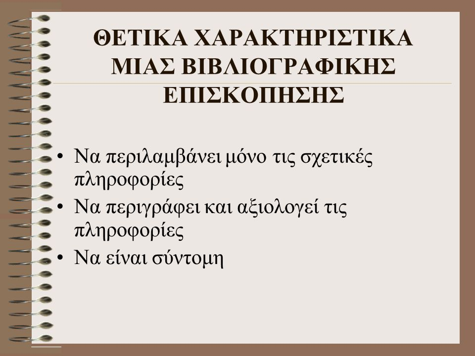 ΘΕΤΙΚΑ ΧΑΡΑΚΤΗΡΙΣΤΙΚΑ ΜΙΑΣ ΒΙΒΛΙΟΓΡΑΦΙΚΗΣ ΕΠΙΣΚΟΠΗΣΗΣ