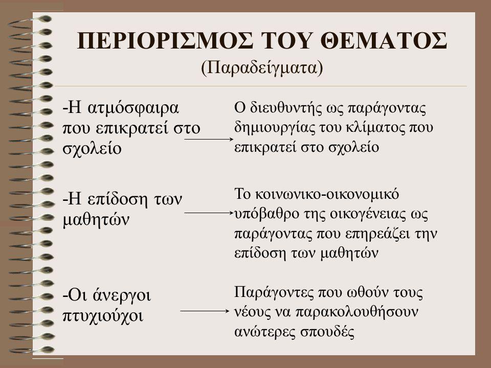 ΠΕΡΙΟΡΙΣΜΟΣ ΤΟΥ ΘΕΜΑΤΟΣ (Παραδείγματα)