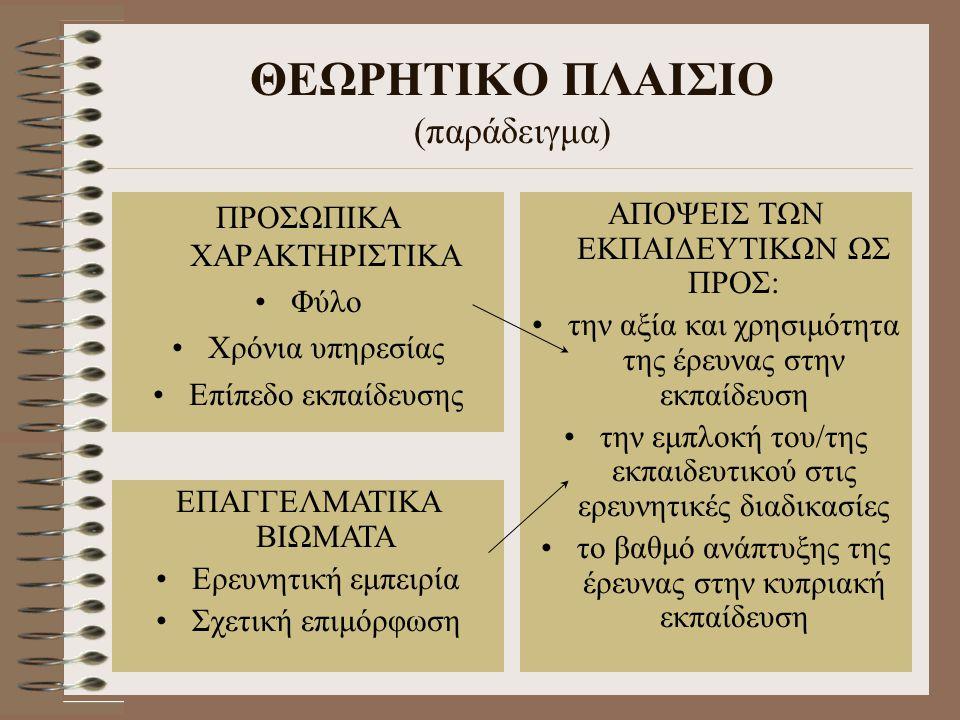 ΘΕΩΡΗΤΙΚΟ ΠΛΑΙΣΙΟ (παράδειγμα)