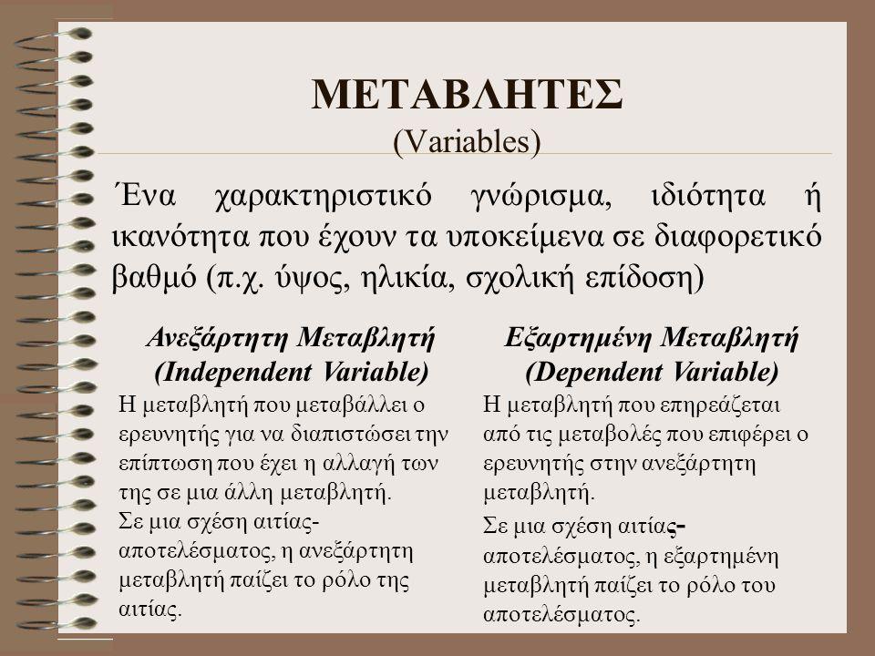 ΜΕΤΑΒΛΗΤΕΣ (Variables)