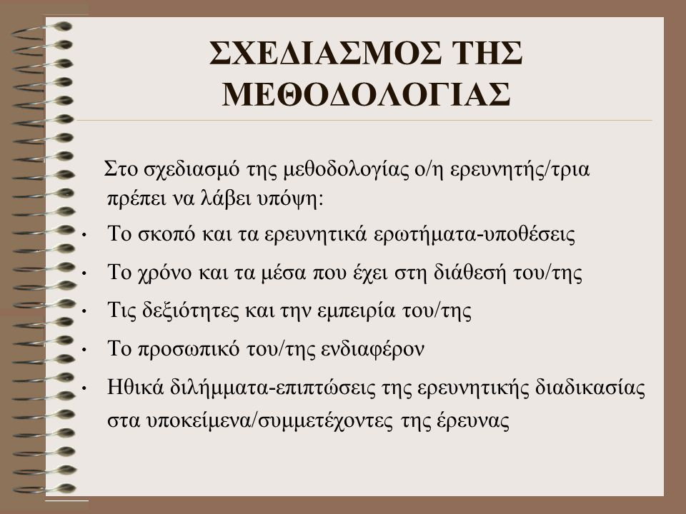 ΣΧΕΔΙΑΣΜΟΣ ΤΗΣ ΜΕΘΟΔΟΛΟΓΙΑΣ