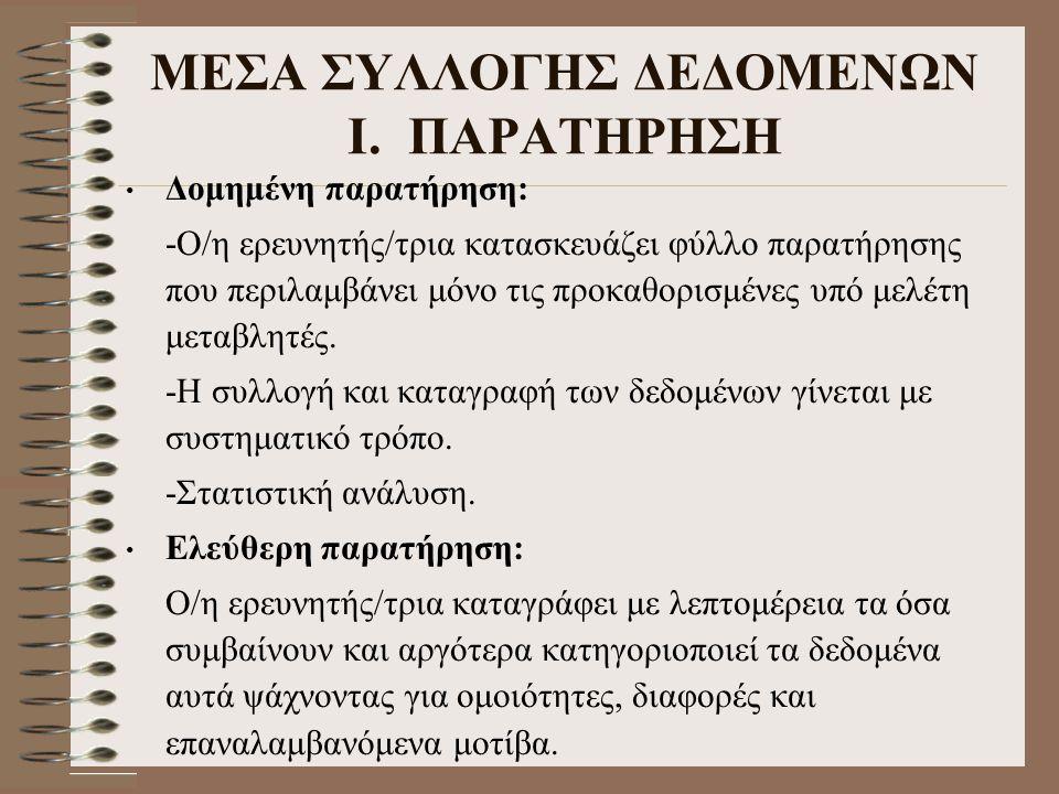ΜΕΣΑ ΣΥΛΛΟΓΗΣ ΔΕΔΟΜΕΝΩΝ Ι. ΠΑΡΑΤΗΡΗΣΗ