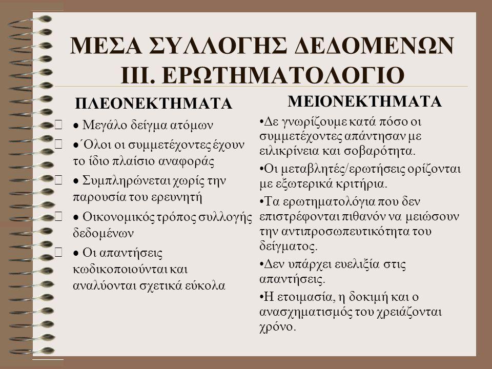 ΜΕΣΑ ΣΥΛΛΟΓΗΣ ΔΕΔΟΜΕΝΩΝ ΙΙΙ. ΕΡΩΤΗΜΑΤΟΛΟΓΙΟ