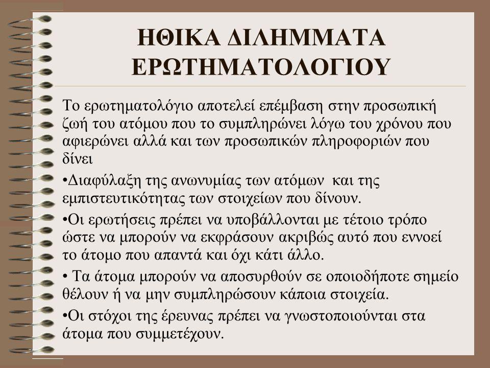 ΗΘΙΚΑ ΔΙΛΗΜΜΑΤΑ ΕΡΩΤΗΜΑΤΟΛΟΓΙΟΥ