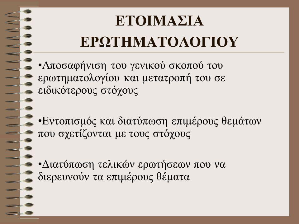 ΕΤΟΙΜΑΣΙΑ ΕΡΩΤΗΜΑΤΟΛΟΓΙΟΥ