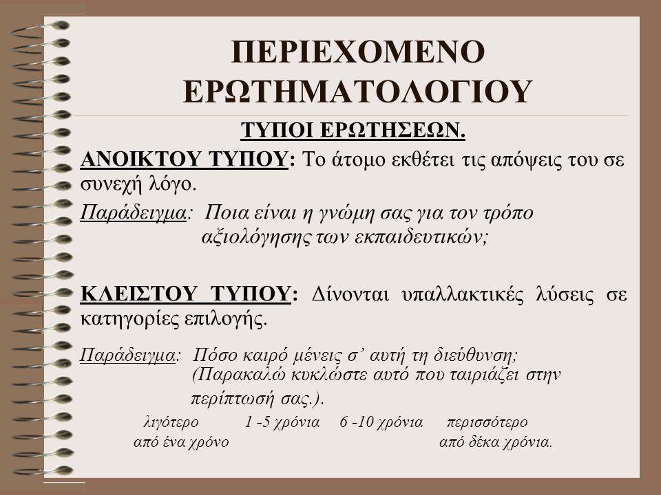 ΠΕΡΙΕΧΟΜΕΝΟ ΕΡΩΤΗΜΑΤΟΛΟΓΙΟΥ