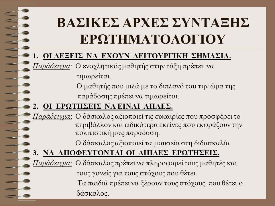 ΒΑΣΙΚΕΣ ΑΡΧΕΣ ΣΥΝΤΑΞΗΣ ΕΡΩΤΗΜΑΤΟΛΟΓΙΟΥ