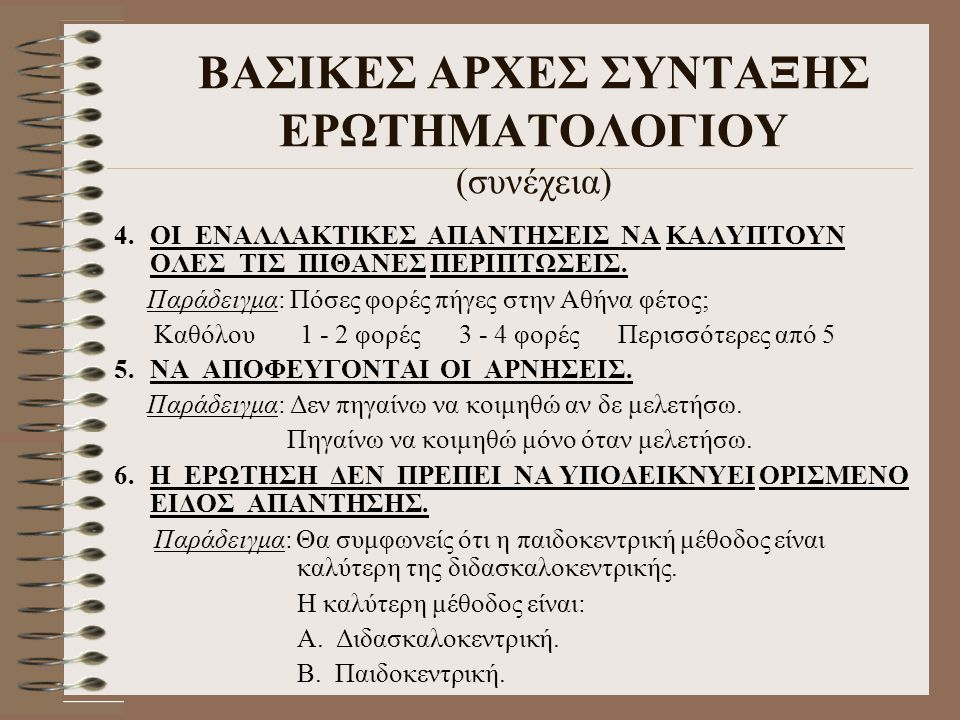 ΒΑΣΙΚΕΣ ΑΡΧΕΣ ΣΥΝΤΑΞΗΣ ΕΡΩΤΗΜΑΤΟΛΟΓΙΟΥ (συνέχεια)