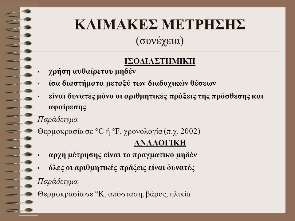 ΚΛΙΜΑΚΕΣ ΜΕΤΡΗΣΗΣ (συνέχεια)