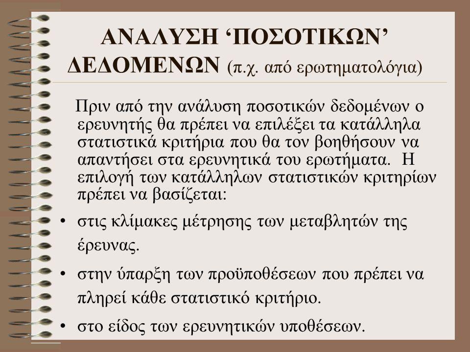 ΑΝΑΛΥΣΗ 'ΠΟΣΟΤΙΚΩΝ' ΔΕΔΟΜΕΝΩΝ (π.χ. από ερωτηματολόγια)