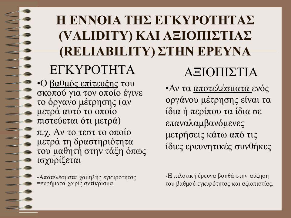 Η ΕΝΝΟΙΑ ΤΗΣ ΕΓΚΥΡΟΤΗΤΑΣ (VALIDITY) ΚΑΙ ΑΞΙΟΠΙΣΤΙΑΣ (RELIABILITY) ΣΤΗΝ ΕΡΕΥΝΑ