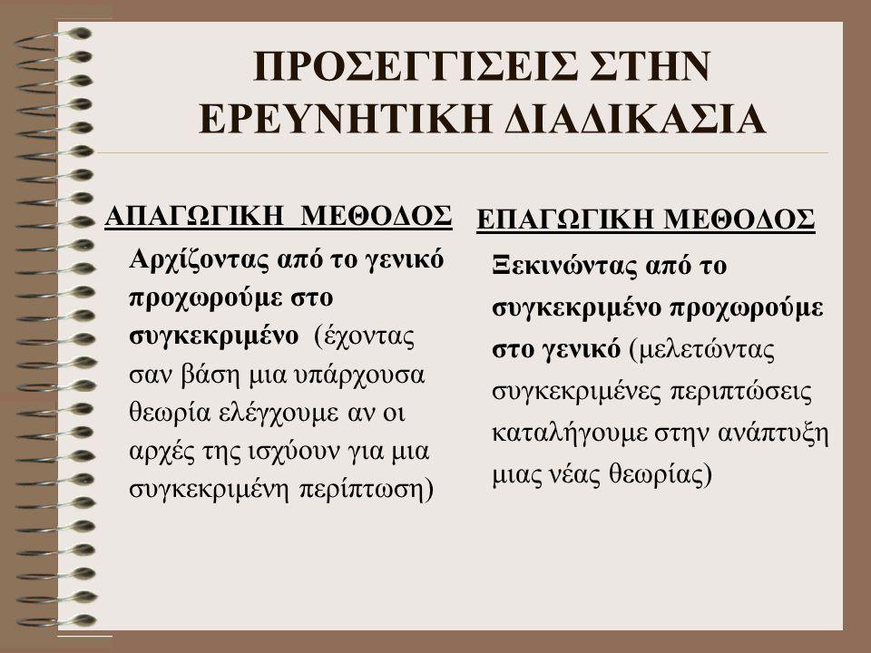 ΠΡΟΣΕΓΓΙΣΕΙΣ ΣΤΗΝ ΕΡΕΥΝΗΤΙΚΗ ΔΙΑΔΙΚΑΣΙΑ