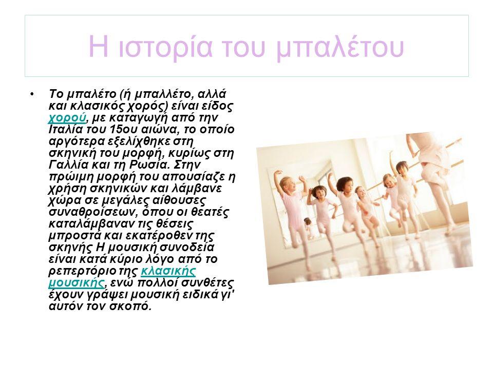 Η ιστορία του μπαλέτου