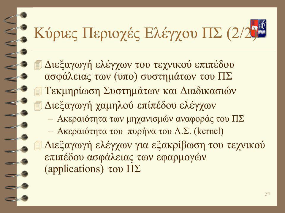 Κύριες Περιοχές Ελέγχου ΠΣ (2/2)