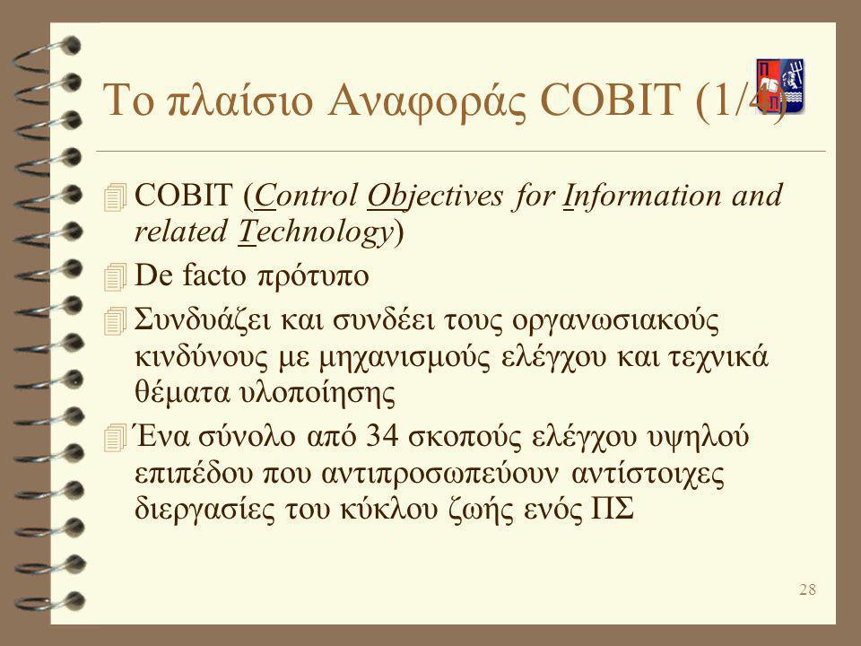 Το πλαίσιο Αναφοράς COBIT (1/4)