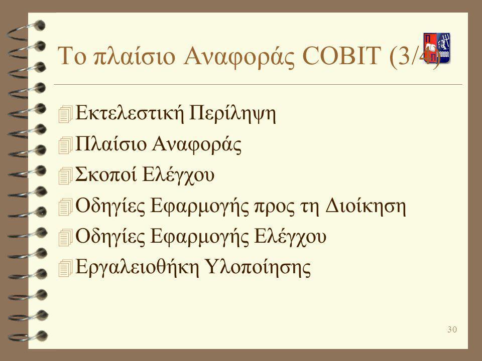 Το πλαίσιο Αναφοράς COBIT (3/4)