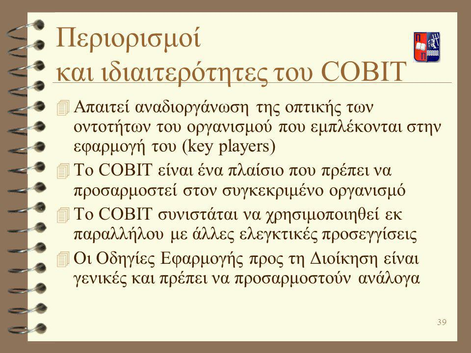 Περιορισμοί και ιδιαιτερότητες του COBIT