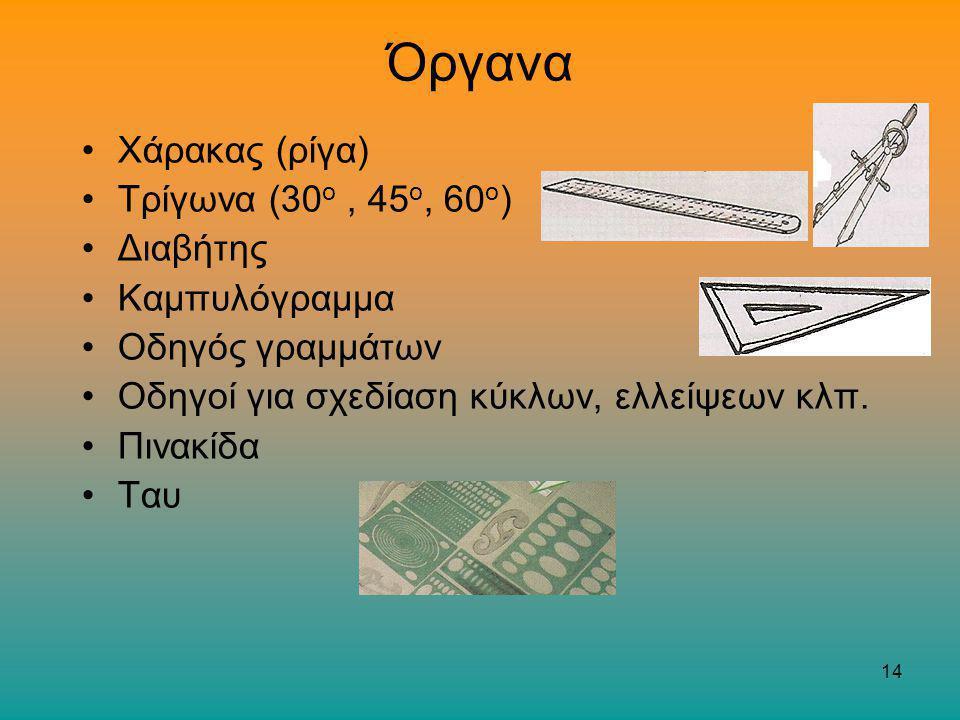 Όργανα Χάρακας (ρίγα) Τρίγωνα (30ο , 45ο, 60ο) Διαβήτης Καμπυλόγραμμα