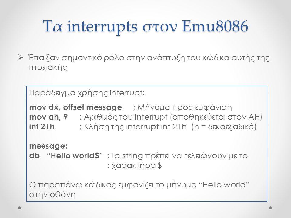 Τα interrupts στον Emu8086 Έπαιξαν σημαντικό ρόλο στην ανάπτυξη του κώδικα αυτής της πτυχιακής. Παράδειγμα χρήσης interrupt: