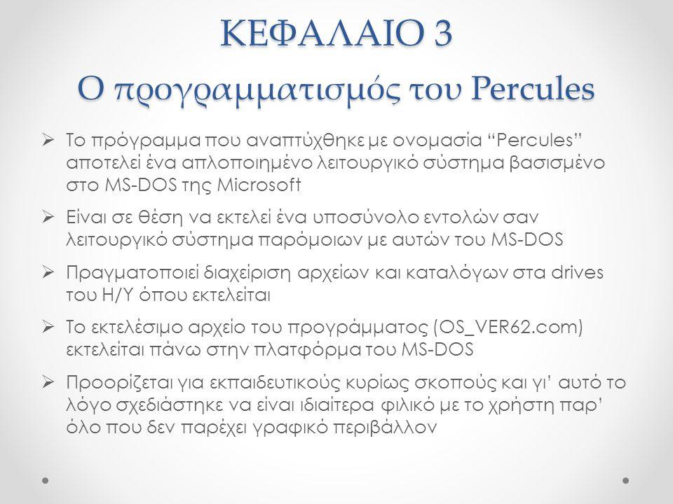 ΚΕΦΑΛΑΙΟ 3 Ο προγραμματισμός του Percules