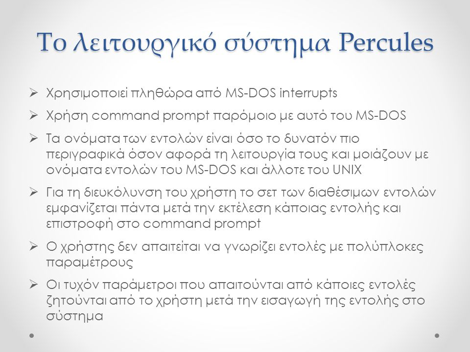Το λειτουργικό σύστημα Percules