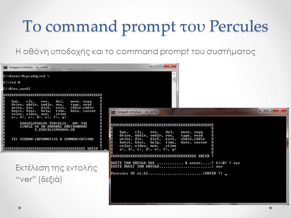 Το command prompt του Percules