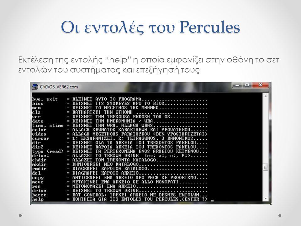 Οι εντολές του Percules