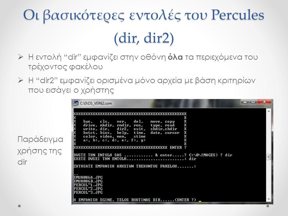Οι βασικότερες εντολές του Percules (dir, dir2)