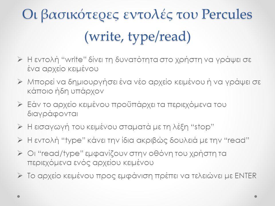Οι βασικότερες εντολές του Percules (write, type/read)