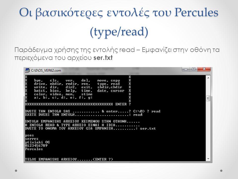 Οι βασικότερες εντολές του Percules (type/read)