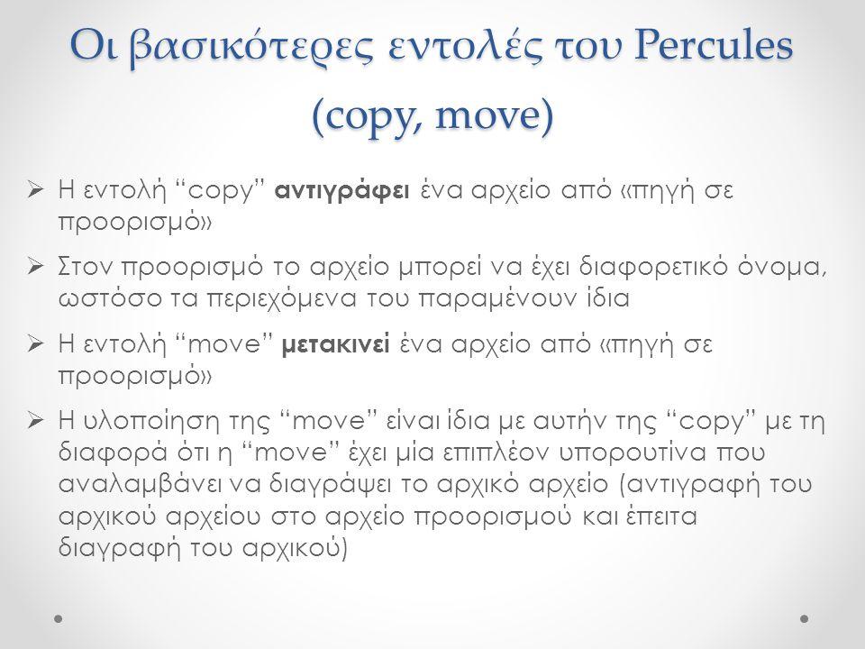 Οι βασικότερες εντολές του Percules (copy, move)
