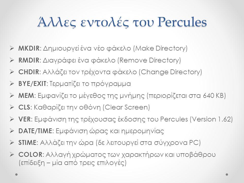 Άλλες εντολές του Percules
