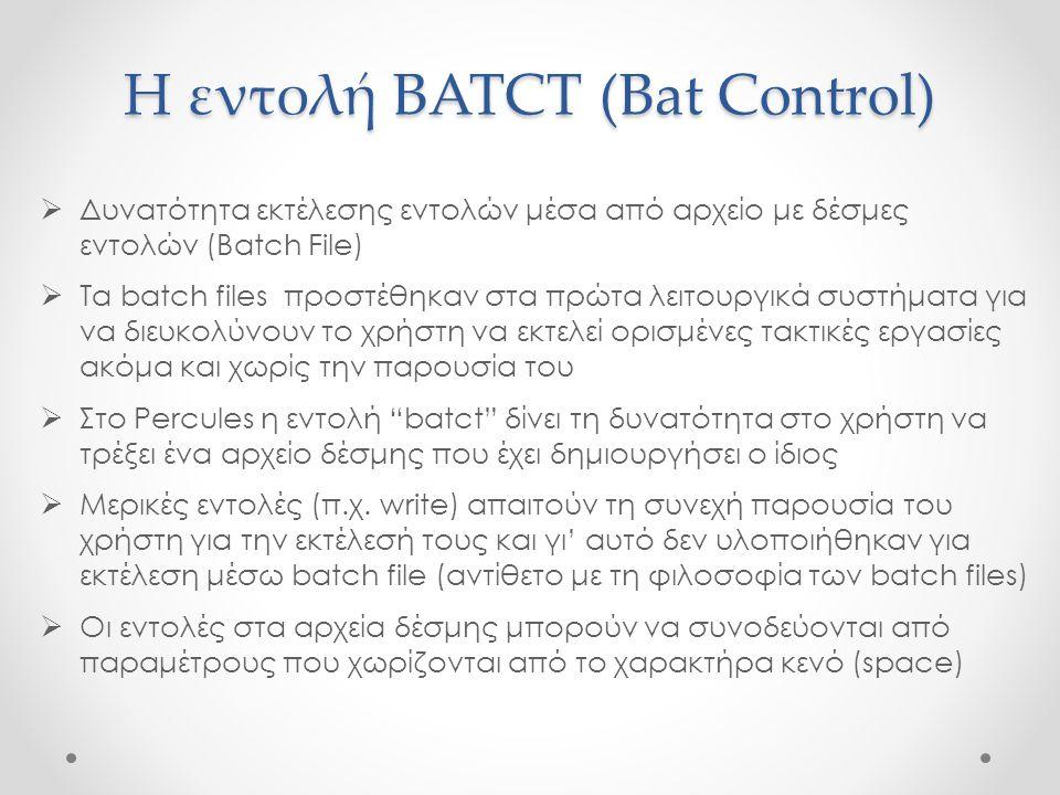 Η εντολή BATCT (Bat Control)