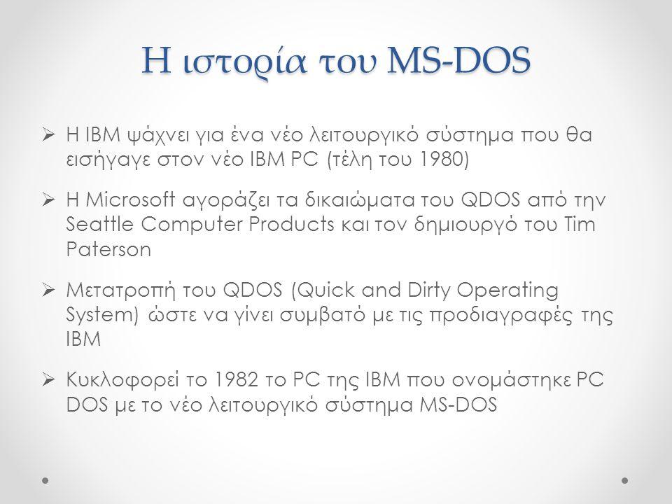 Η ιστορία του MS-DOS Η IBM ψάχνει για ένα νέο λειτουργικό σύστημα που θα εισήγαγε στον νέο IBM PC (τέλη του 1980)