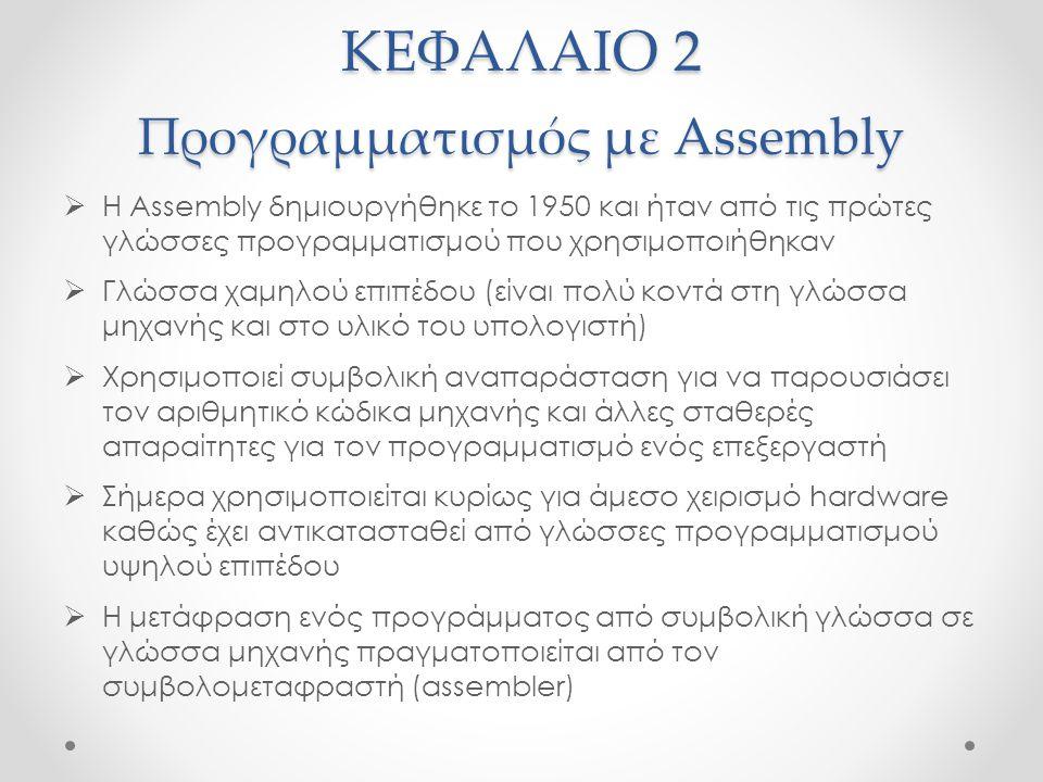 ΚΕΦΑΛΑΙΟ 2 Προγραμματισμός με Assembly
