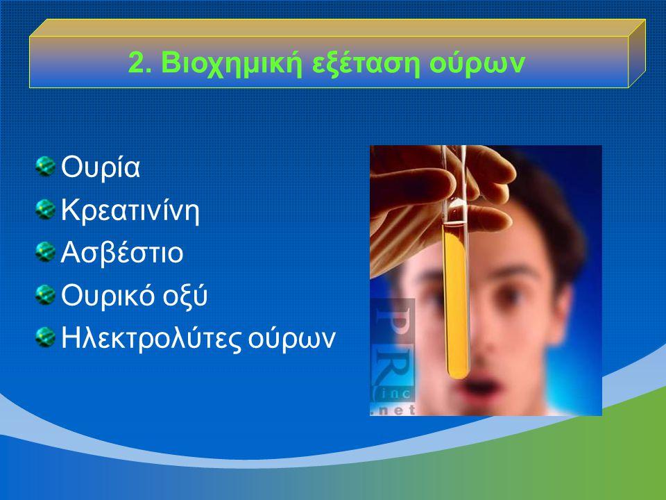 2. Βιοχημική εξέταση ούρων