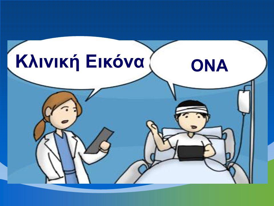 Κλινική Εικόνα ΟΝΑ