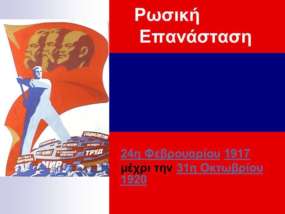 24η Φεβρουαρίου 1917 μέχρι την 31η Οκτωβρίου 1920