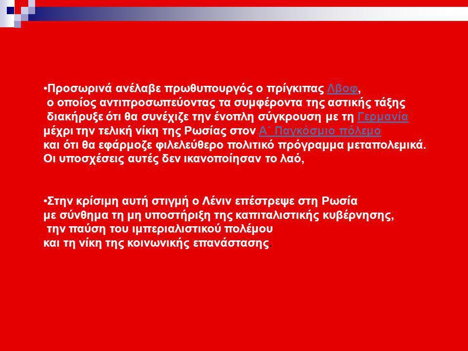 Προσωρινά ανέλαβε πρωθυπουργός ο πρίγκιπας Λβοφ,